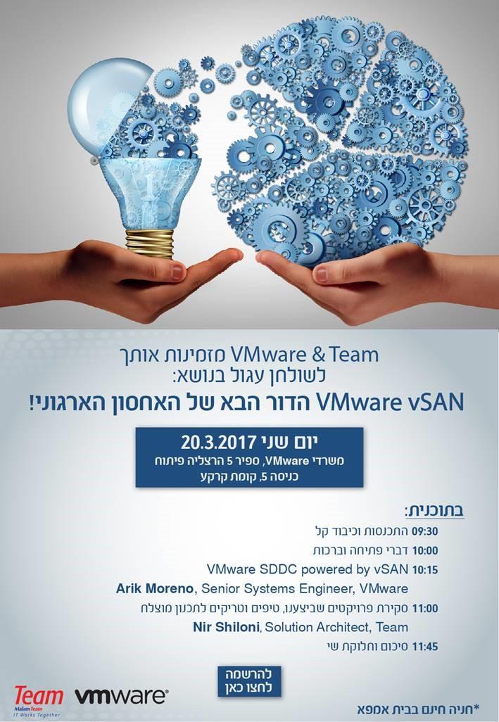 שולחן עגול VMware