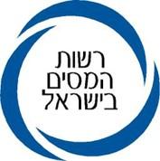 רשות המסים בישראל